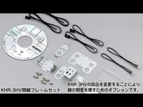 KHR-3HVプロモーション