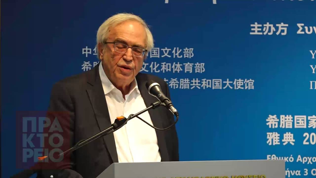«Κίνα – Ευρώπη: Πολιτιστικοί διάλογοι στην Ελλάδα»