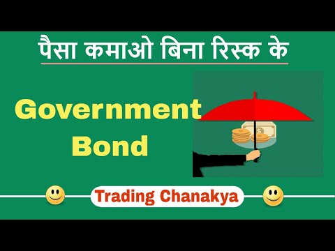 No risk fixed income with (Government bonds) investment - By Trading Chanakya 🔥🔥🔥