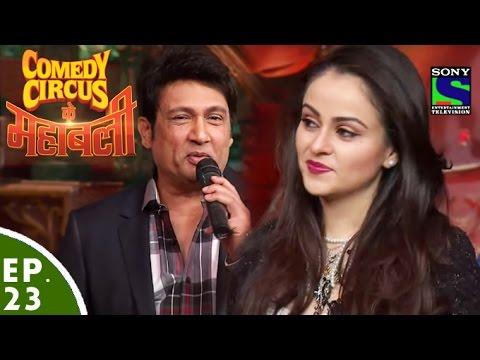 Video Comedy Circus Ke Mahabali - Episode 23 - Shekhar Suman Special download in MP3, 3GP, MP4, WEBM, AVI, FLV January 2017