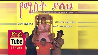 Video Yemist Yaleh (የሚስት ያለህ) - Top Theater in Ethiopia on DireTube Cinema MP3, 3GP, MP4, WEBM, AVI, FLV Juni 2018