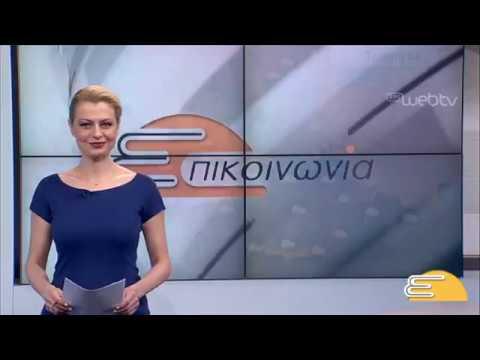 Τίτλοι Ειδήσεων ΕΡΤ3 10.00 | 20/03/2019 | ΕΡΤ