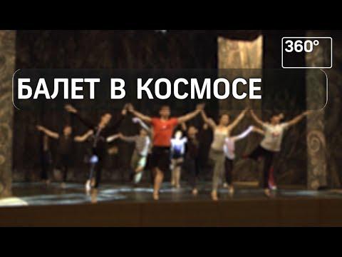 «Лебединое озеро» показали в Звездном городке - DomaVideo.Ru