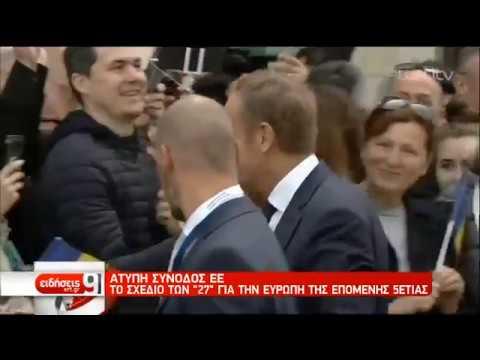 Το σχέδιο των 27 για την Ευρώπη της επόμενες 5ετίας-Νέες βολές Τσίπρα κατά Βέμπερ | 09/05/19 | ΕΡΤ