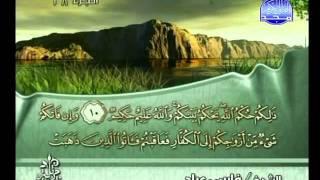 المصحف الكامل للمقرئ الشيخ فارس عباد الجزء  28