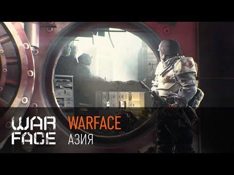 Warface. Азия