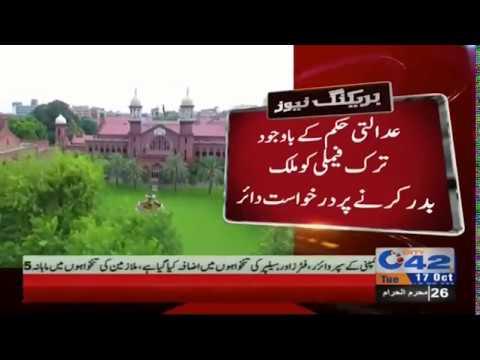 سیکرٹری وزارت داخلہ کیخلاف توہین عدالت کی درخواست پر سماعت
