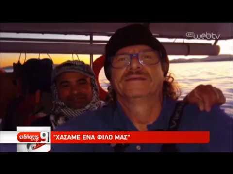 Κηδεύτηκε δημοσία δαπάνη ο ήρωας ψαράς της τραγωδίας στο Μάτι | 13/08/2019 | ΕΡΤ