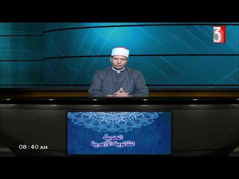 حديث للثانوية الأزهرية ( الحديث 22 : حب الإنسان المال ) أ محمد سعيد 05-04-2019
