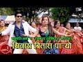 Sitara Bitara Teej by Pashupati Sharma and Samjhana Lamichhane Magar HD