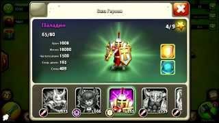 Обзор геймплея игры Битва Замков (Castle Clash)