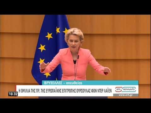 Ντερ Λάιεν | Η ο μιλία της Πρ.της Ευρωπαϊκής Επιτροπής | 16/09/2020 | ΕΡΤ