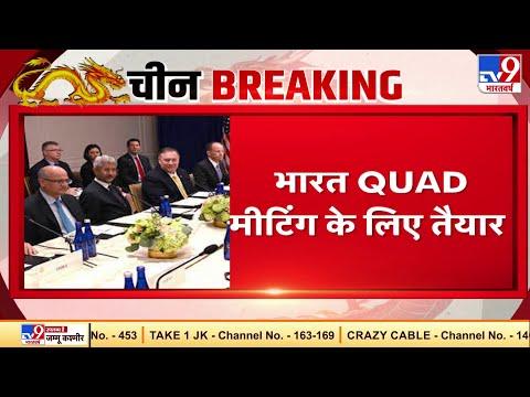 LAC तनाव के बीच बड़ा फैसला, India करगा QUAD Meeting में शिरकत