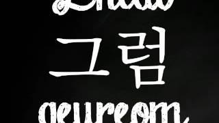 Frases Curtas em coreano - 그럼 - georeom - korean lesson