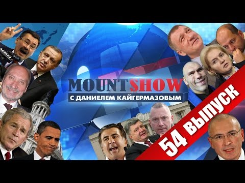 MOUNT SHOW (вып. 54) –  Pokemon go и бредни депутата Петрова (видео)