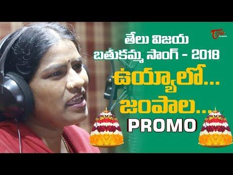 Uyyalo Jampala Promo Song | Bhathukamma Special Song 2018 | By Telu Vijaya | TeluguOne