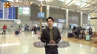 [해외부동산/항저우부동산] 장대장부동산그룹 중국 항저우를 가다!
