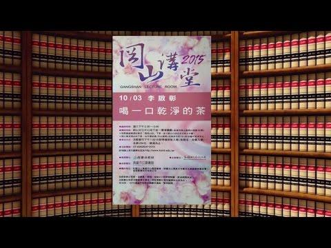 20151003高雄市立圖書館岡山講堂—李啟彰:喝一口乾淨的茶