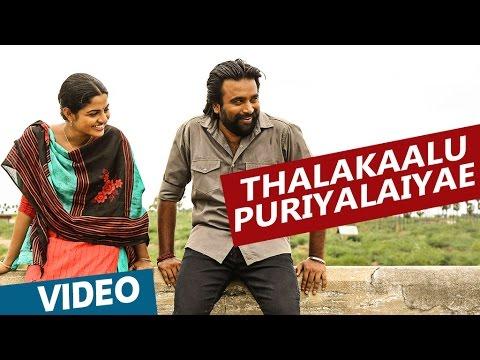 Kidaari Tamil Movie Songs - Thalakaalu Puriyalaiyae Song with Lyrics