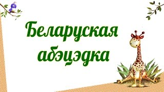 беларускі алфавіт белорусский алфавит Belarusian language Belarusian alphabet.