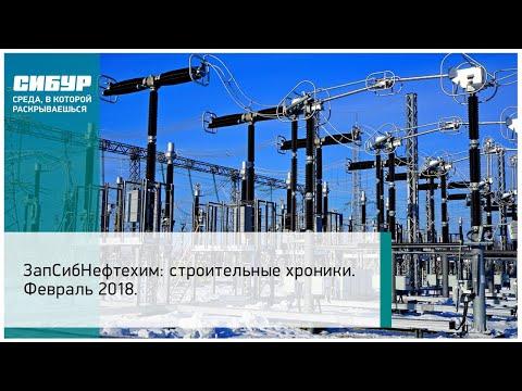 Ход строительства ЗапСибНефтехима вфеврале 2018 года