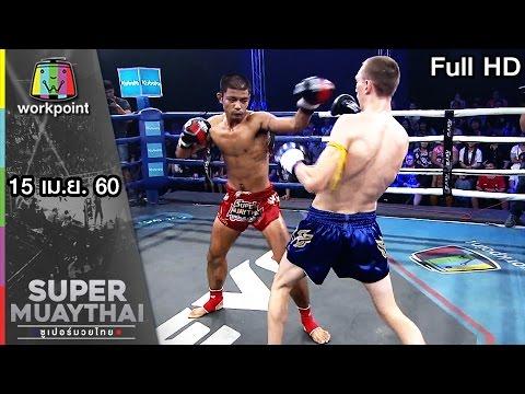 ดุ มันส์ โหด ต้อนรับวันสงกรานต์  | SUPER MUAYTHAI 15 เม.ย. 60 Full HD