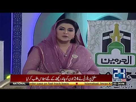Special Transmission Ramzan Ishq Hai 22 Jun 2017