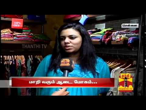 Changing trends in Ladies apparel – Special Report – Thanthi TV