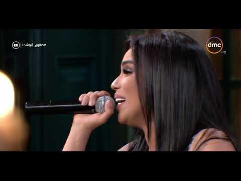 """""""صالون أنوشكا"""" يغني مع أمينة لعبد المطلب"""
