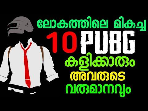 Top 10 PUBG players in the World | ലോകത്തിലെ 10 മികച്ച PUBG കളിക്കാർ | Malayalam | by varemouse