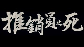 (足本三級版) [獨家首播] 張子丰 Fred Cheung 推銷員之死 [Official Music Video] [HD] (18+) %e4%b8%ad%e5%9c%8b%e9%9f%b3%e6%a8%82%e8%a6%96%e9%a0%bb