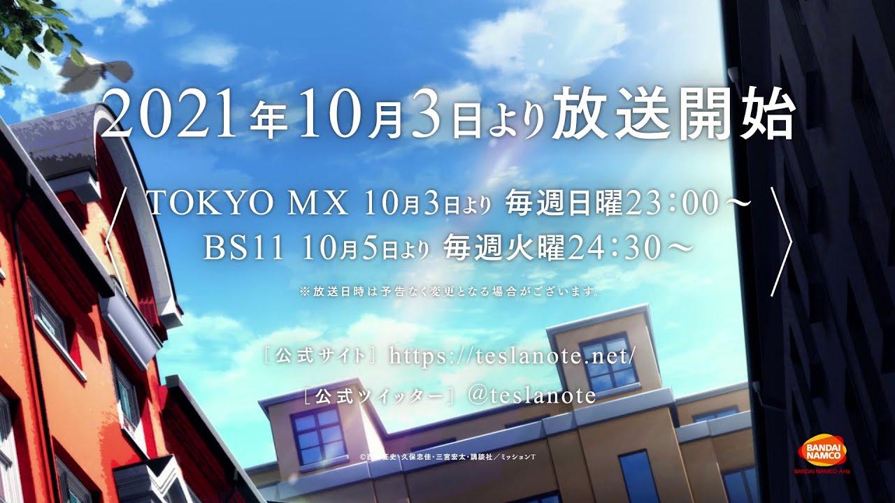 TVアニメ「テスラノート」番宣CM