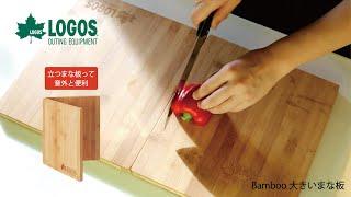 【10秒超短動画】Bamboo大きいまな板