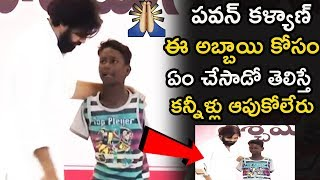 Video Pawan Kalyan Once Again Showed His Humanity Towards The People Who Are Facing Problems | TETV MP3, 3GP, MP4, WEBM, AVI, FLV Desember 2018