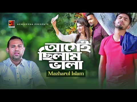 Agei Chilam Bala | Mazharul Islam | New Bangla Band Song 2019 | Official Music Video | ☢ EXCLUSIVE ☢