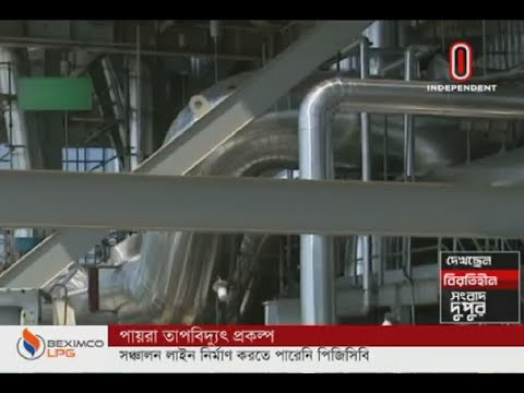 Why is Paira Thermal Power failing go into production? (12-11-19) Courtesy: Independent TV