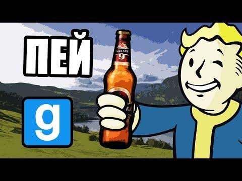 Это видео лучше пива [Garry's Mod FalloutRP]