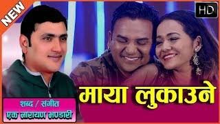 Maya Lukaune - Tej Pariyar & Minashree