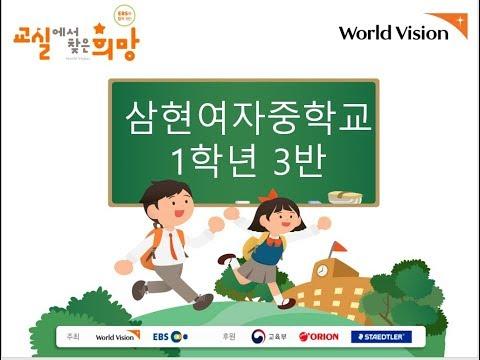 삼현여자중학교