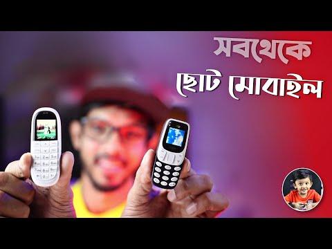 সবথেকে ছোট মোবাইল ফোন। Mini Mobile Phone Review