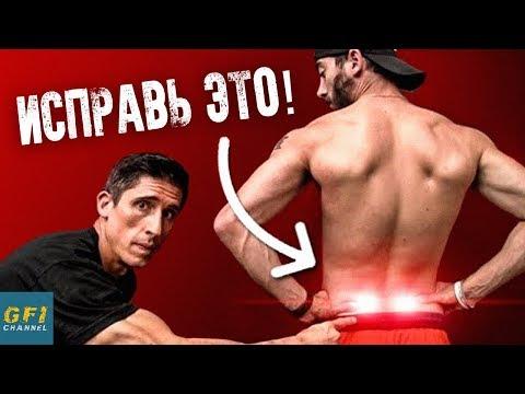 Как Избавиться От Боли В «Пояснице» (МГНОВЕННО) - DomaVideo.Ru