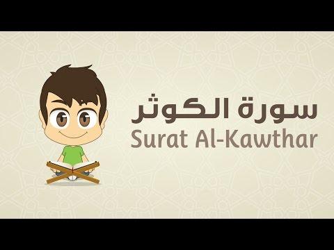 Quran for Kids: Learn Surah Al-Kawthar - 108 - القرآن الكريم للأطفال: تعلّم سورة الكوثر