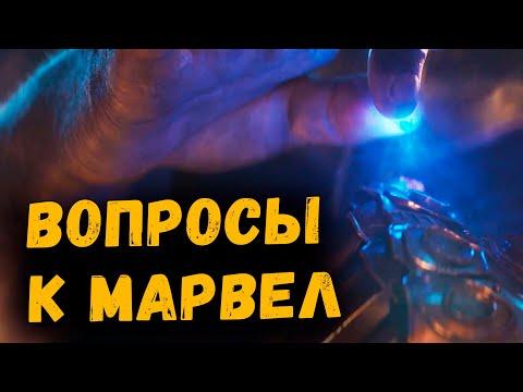 Помирятся ли Старк и Кэп Соберёт ли Танос все Камни Бесконечности Что у Халка с Чёрной Вдовой