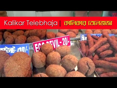 Kalikar Telebhaja | কালিকার তেলেভাজা | Kolkata Street Food