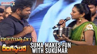 Video Suma Makes Fun with Sukumar | Rangasthalam Vijayotsavam Event | Pawan Kalyan | Ram Charan | Samantha MP3, 3GP, MP4, WEBM, AVI, FLV April 2018