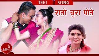 Rato Chura Pote -  Samjhana Bhandari & Amar Deep Budhathoki