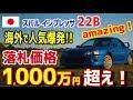 【伝説の名車】「スバル インプレッサ 22B」が海外で人気爆発!落札価格は1,000万円超え!