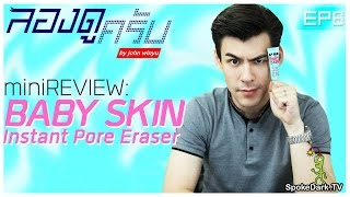 ลองดูครับ by John Winyu | mini Review BABY SKIN instant Pore Eraser