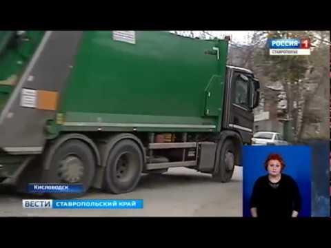 ГТРК Ставрополье 22.11.2018 В Кисловодске тестируют современный мусоровоз