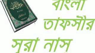 Bangla Tafsir Waz Mahfil New Surah Nas Sheikh Motiur Rahman Madani